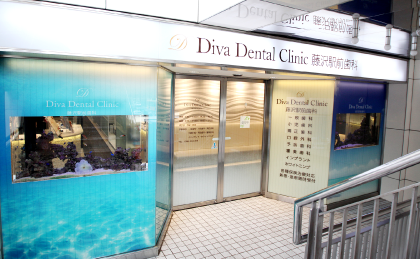 Diva Dental Clinic 藤沢駅前歯科